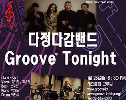 다정다감밴드 GROOVE Tonight