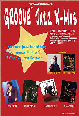 그루브 Jazz X-Mas Concert & Jam Session