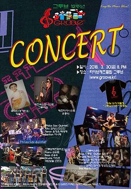 그루브12주년 기념콘서트(3월30일)