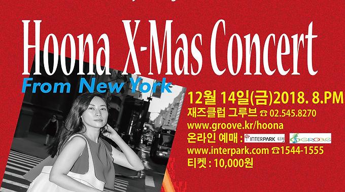 후나 크리스마스 콘서트(Hoona`s X-Mas Concert)
