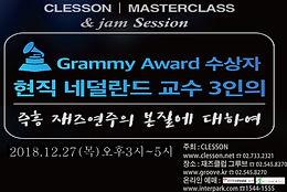 네덜란드 교수3인의 재즈마스터클래스&잼세션(12월27일 그루브)