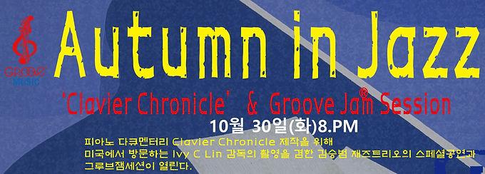 김승범 재즈트리오 Autumn In Jazz & 그루브잼세션