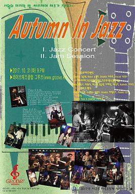 Autumn In Jazz 콘서트(10월 31일)