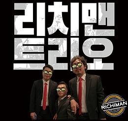 리치밴드 트리오 그루브콘서트(7월 25일)