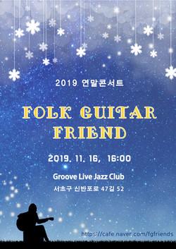 Folk Guitar Friend
