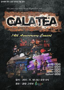 갈라테아밴드 14주년 기념콘서트(11월 18일)