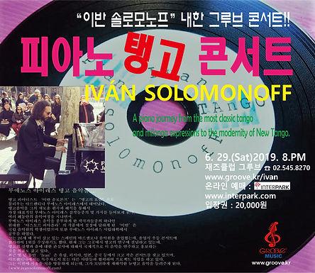 이반 솔로모노프 내한 피아노 탱고 콘서트(그루브)