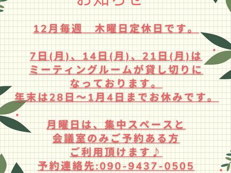 12月COCO定休日