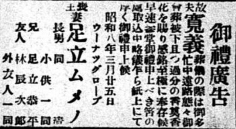 Post Funeral Announcement (Nichibei Shinbun ca 1933; ran March 26 and 27; Hiroyoshi's funeral was March 25 in Walnut Grove.  Translation (Stan Adachi):   Formal Announcement Late Husband Hiroyoshi Sorry for interrupting you with the funeral when you are so busy [formal Japanese]. During the funeral he received many incense offerings and flowers with inscriptions. Immediately following his epitaph was taken to the hall of worship.  Showa 8 year (1933), March 25 Walnut Grove Wife's sadness Adachi Mumeno Eldest son:  Same (Adachi) Kiyoshi Small children:  All concerned Older brother: Adachi   Kyohei  Close friend:   Hayashi Tatsujiro Other friends:    All concerned