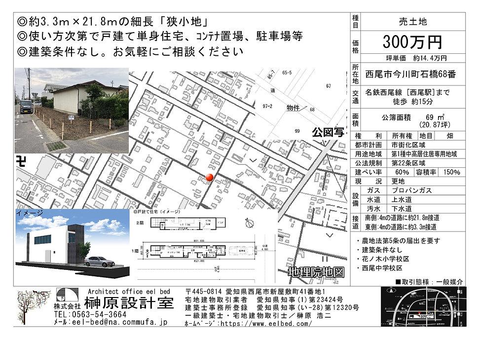 石橋68広告5.jpg