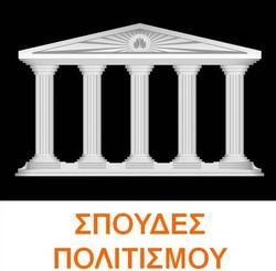 COORDINATORS ΠΟΛΙΤΙΣΜΟΣ