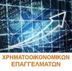 coordinators χρηματοοικονομικα