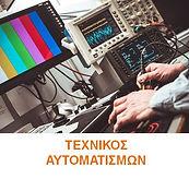 COORDINATORS technikos automatismwn.jpg