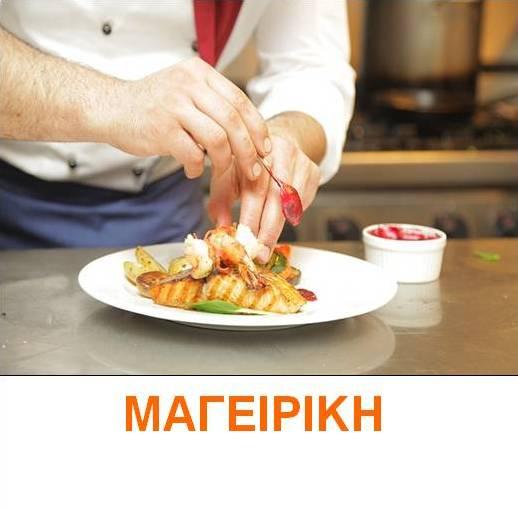 coordinators μαγειρικη