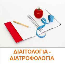 coordinators διατροφολογια