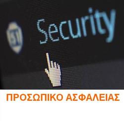 coordinators security
