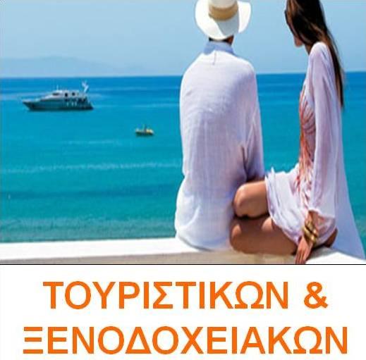 ΤΟΥΡΙΣΤΙΚΩΝ - ΞΕΝΟΔΟΧΕΙΑΚΩΝ ΕΠΑΓΓΕΛΜΑΤΩΝ