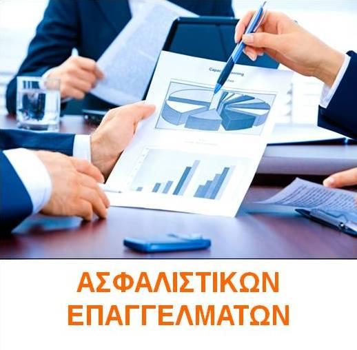 coordinators ασφαλιστικα τραπεζικα