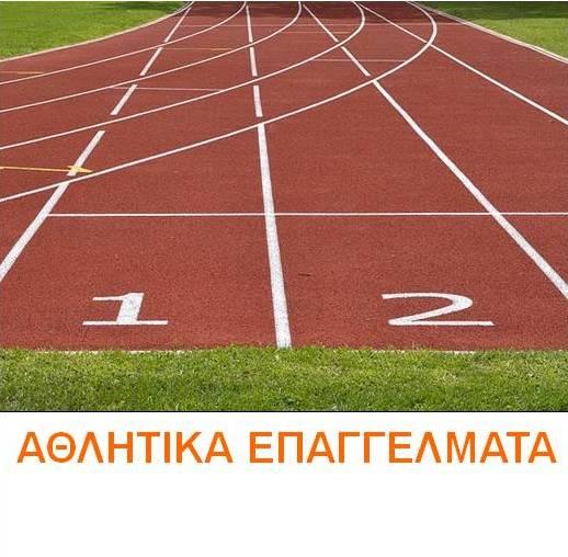 coordinators αθλητικα