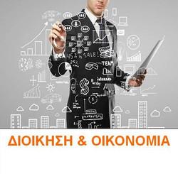 coordinators business administration