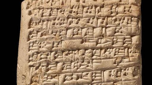 Ea-Nasir de Ur não usava Analytics - seus tablets eram de barro! E você, qual é a sua desculpa?