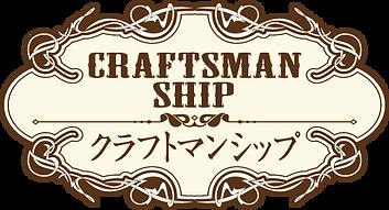 クラフトマンシップ ロゴ