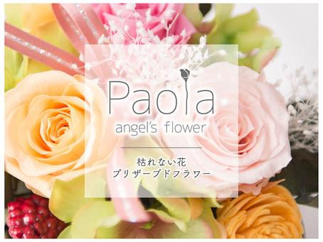 Paola angel's flower へようこそ!