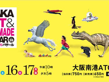 OSAKA ART & HANDMADE BASAAR 出店します!