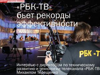 """РБК-ТВ"" бьёт рекорды эффективности"