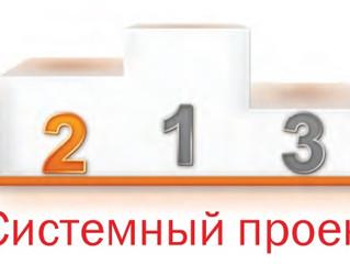 """Компания """"Студия-Сервис"""" заняла 2 место в номинации Системный проект на премии TKT Awards"""
