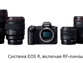 Canon расширяет свою систему EOS камер и объективов с запуском новой системы EOS R