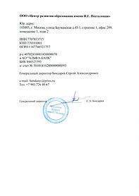 Реквизиты ЦРО им Песталоцци.jpg