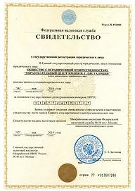 Свидетельство о гос регистрации ЦРО Пест