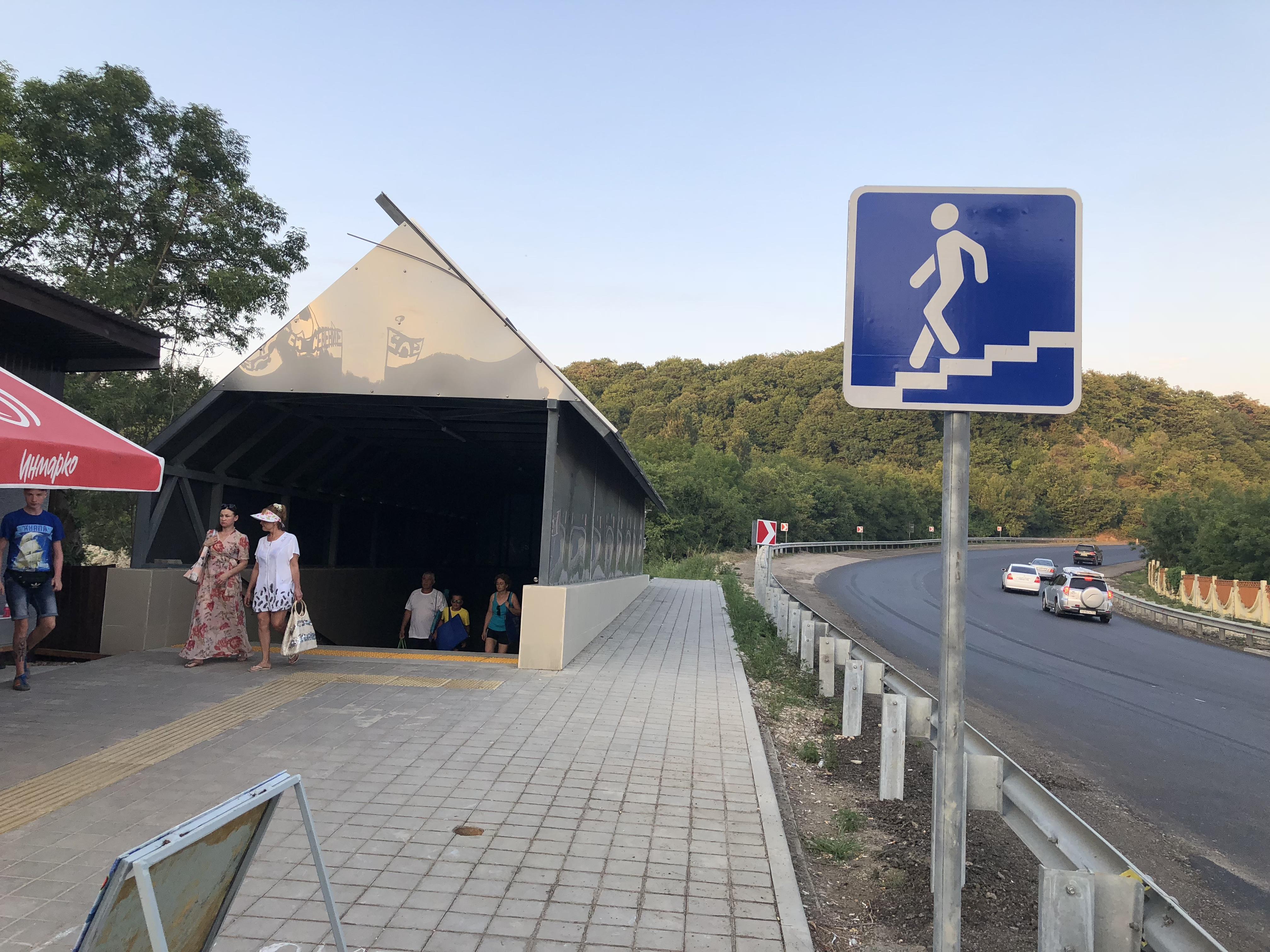 Подземный переход на пляж