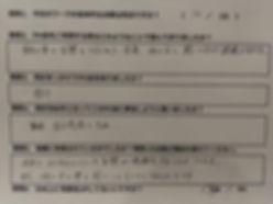 20190506_三浦さんアンケート.jpg