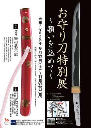 お守り刀特別展 〜願いを込めて〜