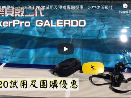 卡洛動智能游泳耳機|游泳私房話開箱