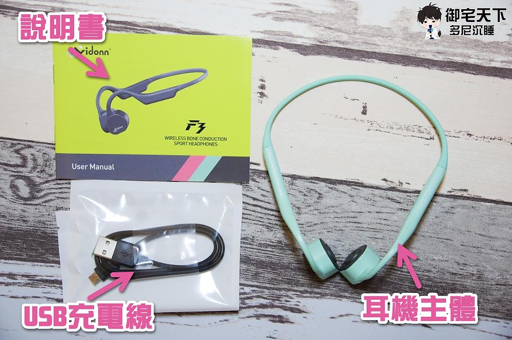 卡洛動路跑精靈骨傳導藍牙耳機F3包裝盒