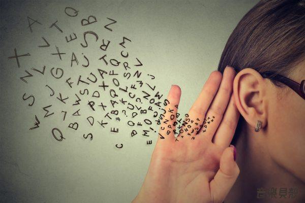 聽力退化的人,因為無法正確判讀他人所說的話語,很容易雞同鴨講,會變得比較封閉,甚至拒絕社交活動