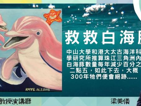 波波教授演講廳:救救白海豚