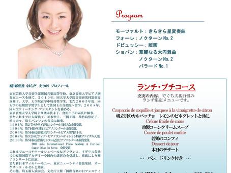 原田絵里香ランチ・コンサート