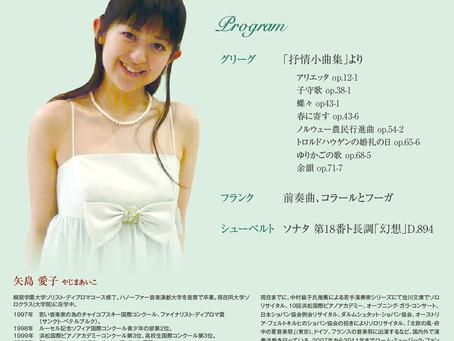矢島愛子ピアノリサイタル