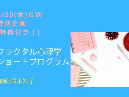 4/29(木)GW特別企画 フラクタル心理無料カウンセリング付きプログラム☆