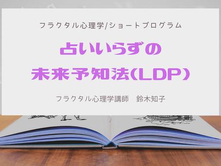 *占いいらずの未来予知(LDP)