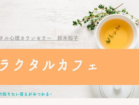 オンライン無料/フラクタルカフェ