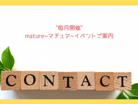 毎月開催 ~mature~イベントスケジュール
