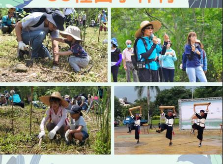 小林村11週年種樹活動