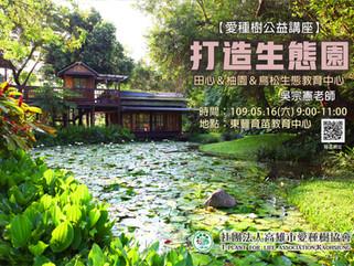 🌳【公益講座】打造生態園