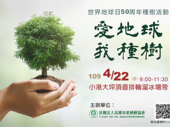 🌳 【愛種樹活動】愛地球 我種樹