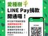 【愛種樹協會 LINE Pay捐款❤️開通囉】